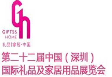 国内礼品展-2019第17届上海国际礼品、赠品及家居用品展览会