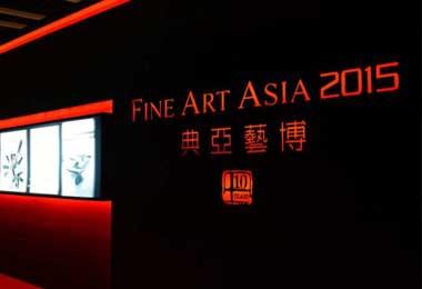 2019(香港)典亚艺博