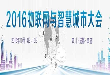 2019第13届(湖州)智慧城市大会