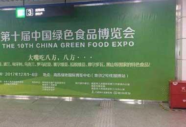 2019上海绿色食品展览会