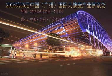 2020中国(济南)国际大健康产业展会