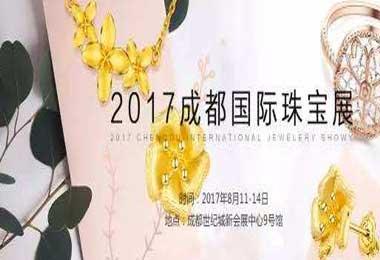 2019第33届(秋季)成都国际珠宝展