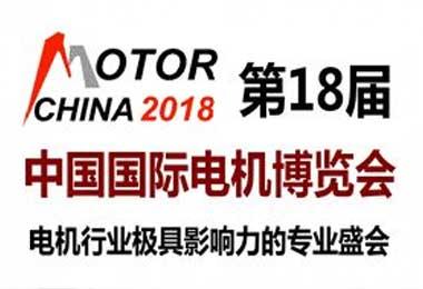 2020第20届中国国际电机博览会暨发展论坛