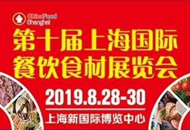 2019(厦门)餐饮食材展会