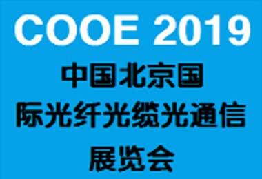 2019上海国际光纤光缆光通信展览会