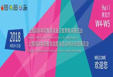 2019广州·国际学前教育及装备博览会