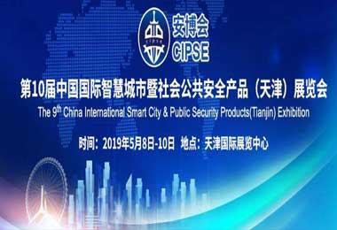 IPSE2019厦门国际社会公共安全产品博览会