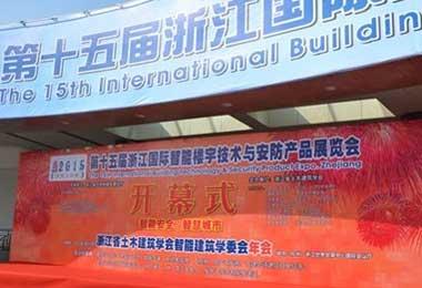 2020第20届浙江国际智能楼宇技术与安防产品展览会
