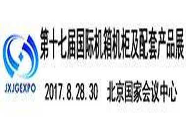 2020西安国际机箱机柜及配套产品展览会