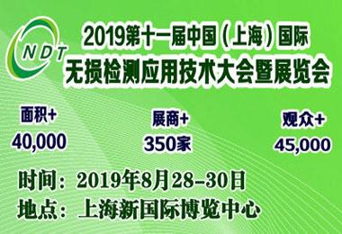 2020第七届广州国际无损检测及检测仪器展览会