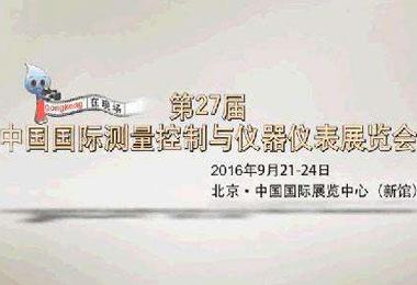 2020(广州)流体仪器仪表展览会