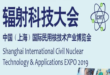 2020上海国际同位素与核技术应用展览会
