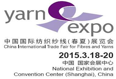 2020春夏上海国际纺织纱线展览会