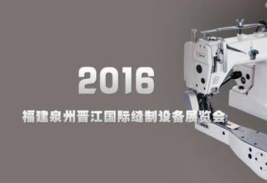 2019郑州国际缝制设备及纺织制衣工业技术展