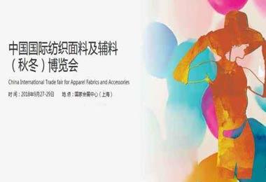 2020(上海)蕾丝印花面辅料展