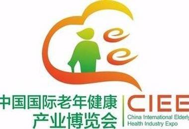 2020年(上海)老年服务博览会