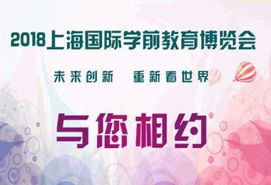 2020年第6届上海国际学前教育博览会