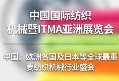 2020年上海国际纺织机械展览会暨ITMA亚洲展览会