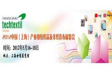 2020上海国际产业用纺织品及非织造布展览会