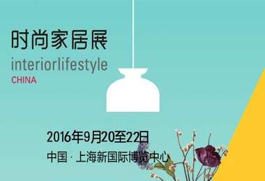 2020第18届上海国际时尚家居用品及室内装饰品博览会