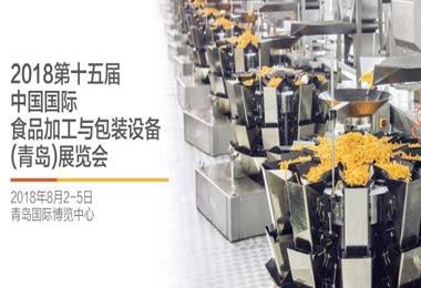 2020第20届上海国际食品加工与包装机械展