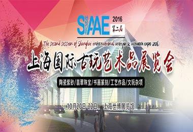 2020第19届上海国际古典家具及艺术品展览会