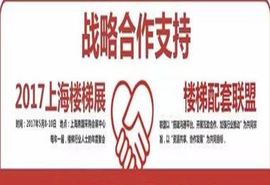 2020第8届上海国际品牌楼梯与配套产品展览会