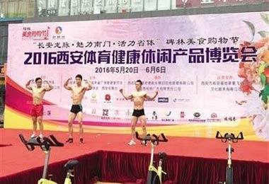 2020第2届北京国际体育与运动健康展览会