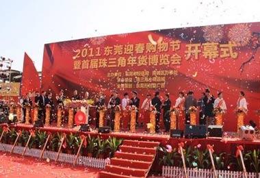 2020第7届(重庆)迎春年货购物节