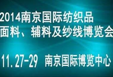 2020第18届宁波国际纺织面料、辅料及纱线展览会