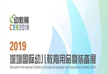 2020年(邯郸)幼儿教育及用品展览会