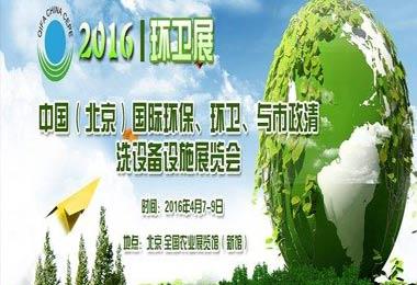 2020年杭州国际环卫及市政设施展览会