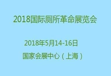 2020年杭州国际厕所革命创新展览会