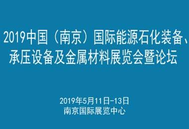 2020年上海国际承压设备及金属材料展览会暨论坛