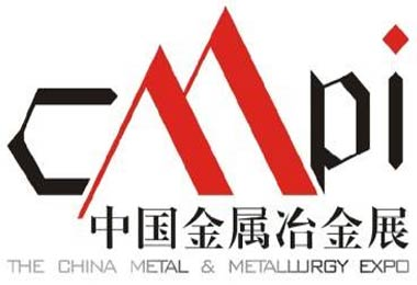 2020上海国际金属暨冶金工业展览会