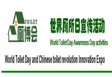 2019(上海)农村厕所革命创新博览会