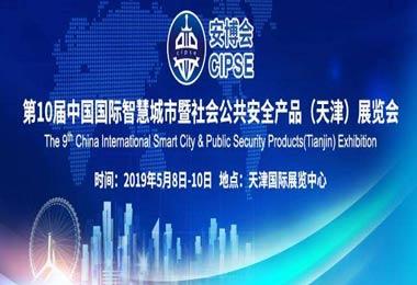 2019第10届安徽国际社会公共安全博览会