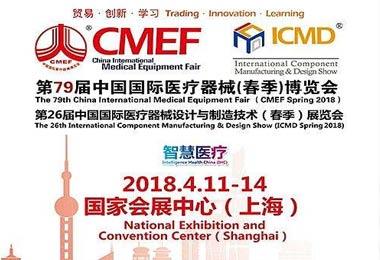 2020年第22届江苏国际医疗器械博览会