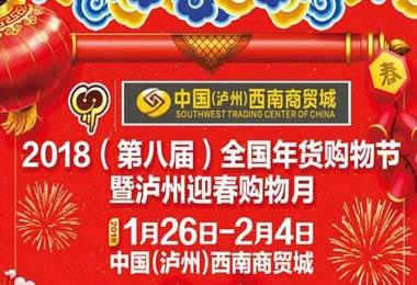 2020第13届(威海)年货年礼采购节