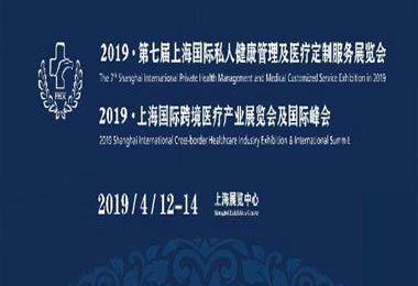 2020(北京)健康管理及医疗设备展览会