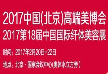 第27届上海国际美容化妆品博览会(BHC)
