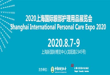 2020(上海)眼部按摩仪展