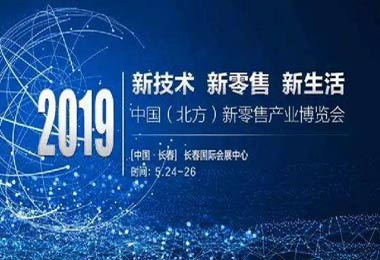 2020中国新零售社交电商博览会