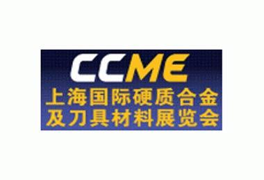 2020深圳国际硬质合金材料及设备展览会
