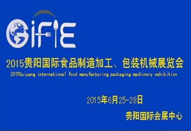 2020第29届广州国际食品加工和包装机械展览会