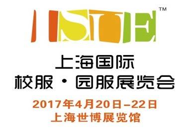 2020南京国际校服展
