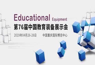 78届中国教育装备展示会
