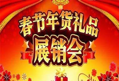 2020第十四届中国(临沂)年货精品展销会