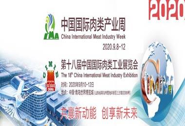 肉类制品展2020第十八届中国国际肉类工业展览会
