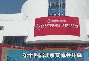 2020年北京紫砂陶瓷暨古玩收藏展览展示会